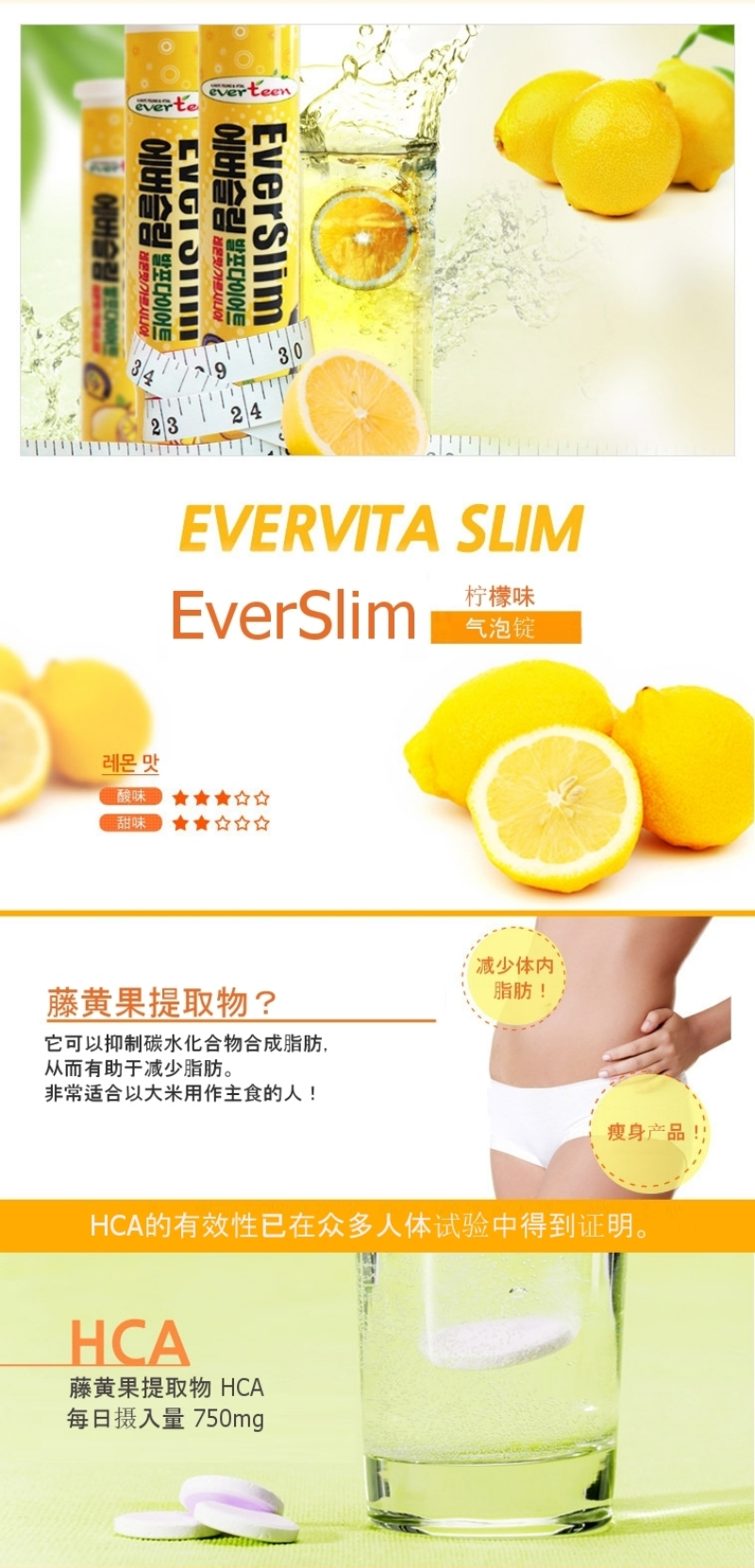 Ever Slim - Lemon D01.jpg