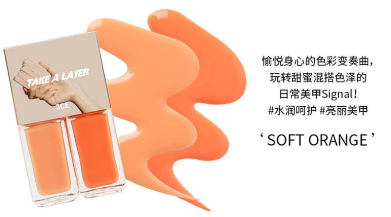3ce Take A Layer Layering Nail Lacquer - Soft Orange D05.jpg