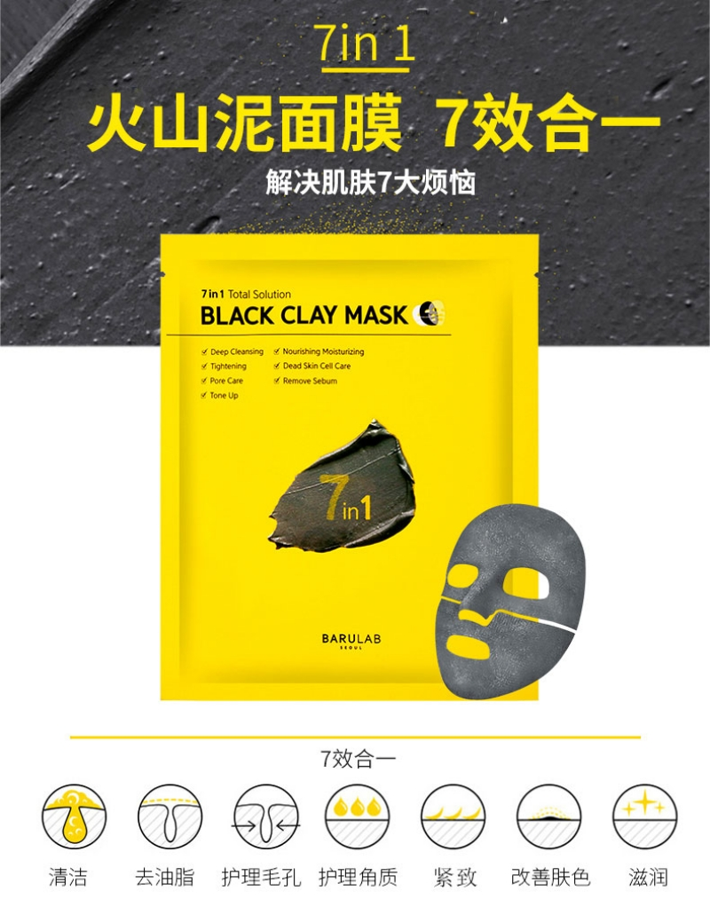 Barulab 7 in 1 Total Solution Black Clay Mask (18g x 10ea) D01.jpg
