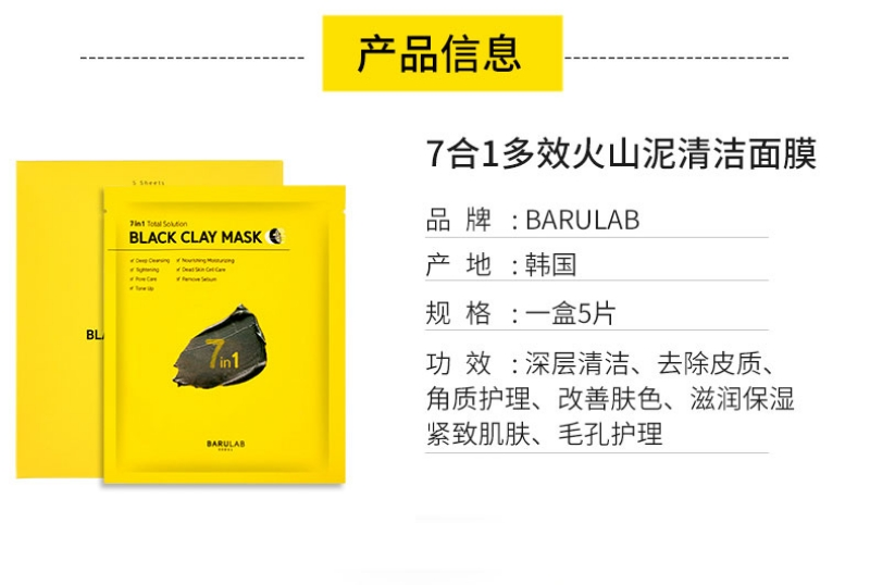 Barulab 7 in 1 Total Solution Black Clay Mask (18g x 10ea) D02.jpg