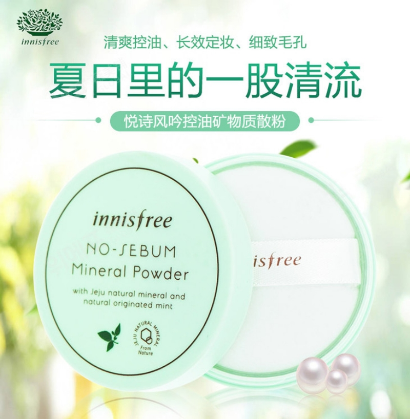 Innisfree No-Sebum Mineral Powder (5g) D01.jpg