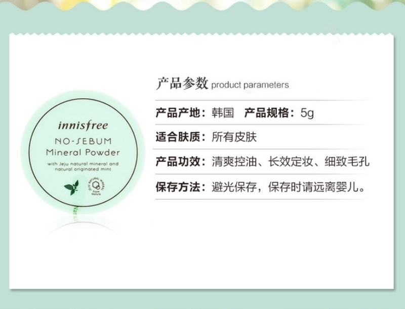 Innisfree No-Sebum Mineral Powder (5g) D02.jpg