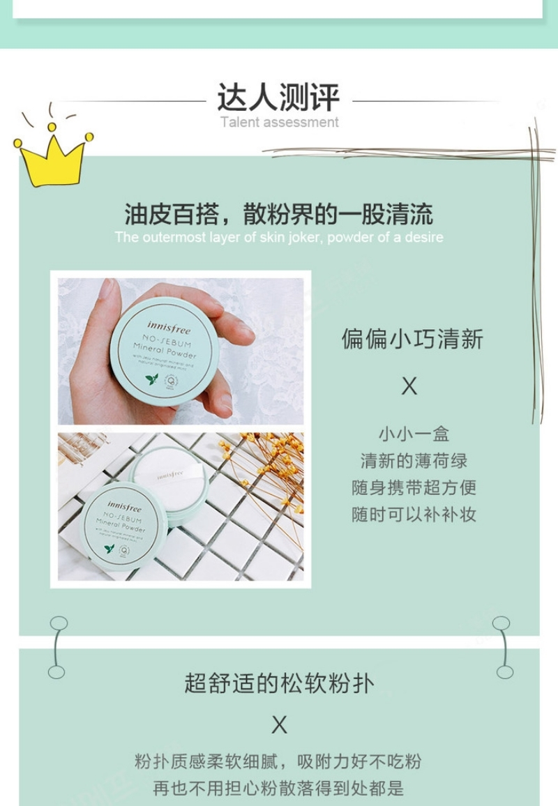 Innisfree No-Sebum Mineral Powder (5g) D07.jpg
