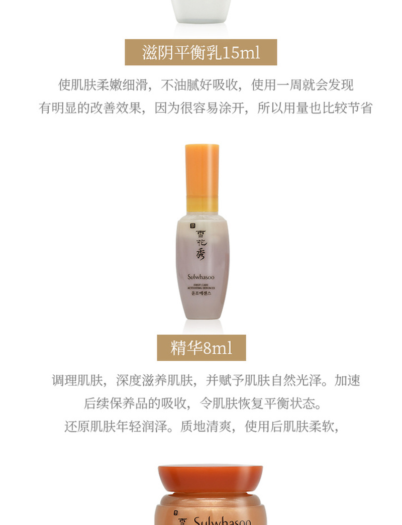 SULWHASOO Basic Kit D07.jpg
