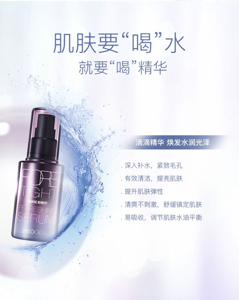 Neogen Pore Tight Refreshing Serum (40ml) D04.jpg