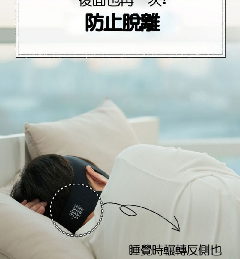 Muro Coconenne V-Line Band  V Shaped Face while Sleeping (1pcs) 睡眠瘦脸神器 D20.jpg