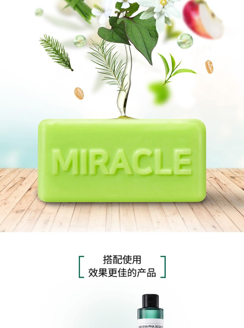 Some By Mi AHA BHA PHA 30 Days Miracle Cleansing Bar (106g) D19.jpg