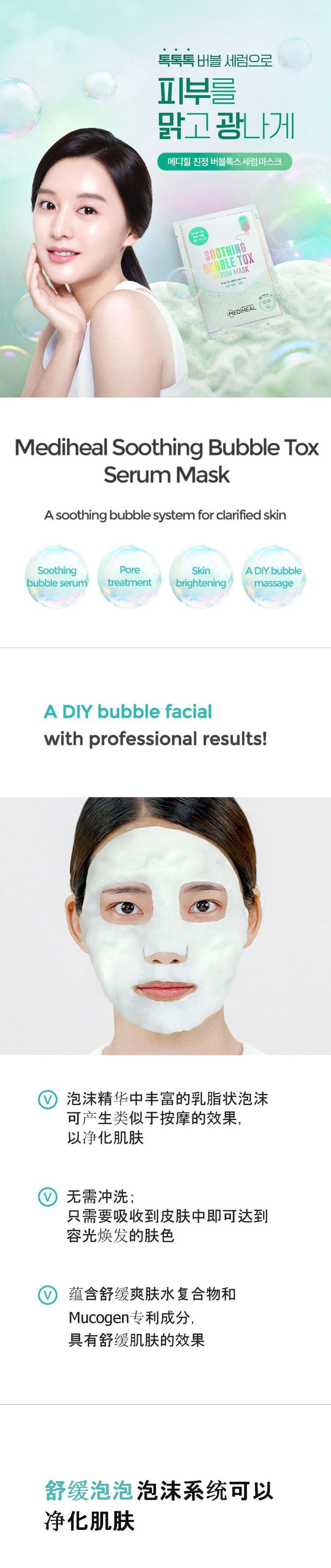 Mediheal Soothing Bubble Tox Serum Mask (18ml x 10ea) D01-1.jpg