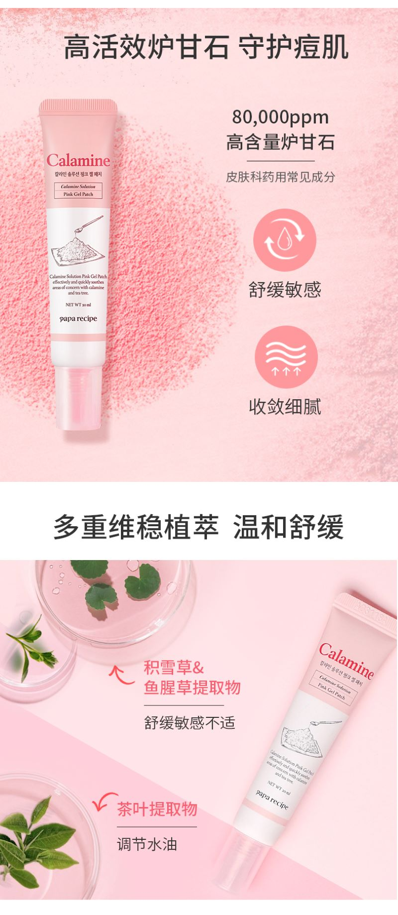 Papa Recipe Calamine Solution Pink Gel Patch (20ml) D03.jpg