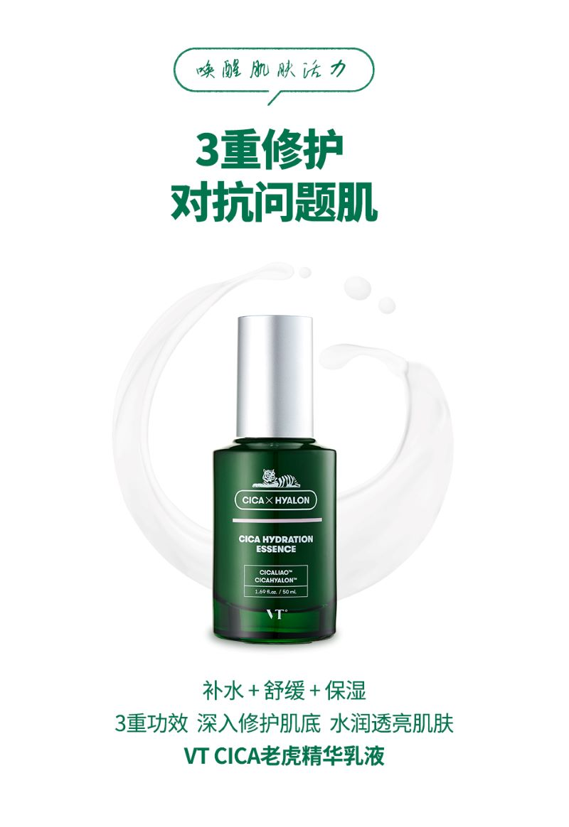 VT Cica Hydration Essence (50ml) D02.jpg