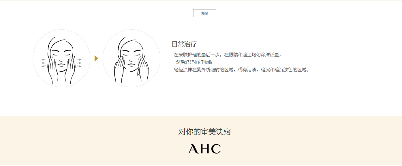 AHC_Flash_Whitening_Cream_Info_CN_003.PNG