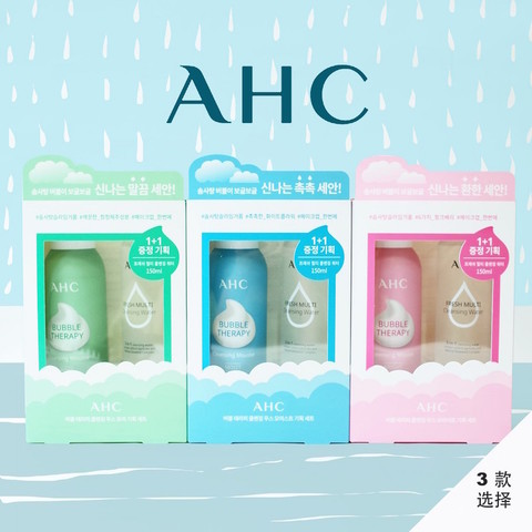 AHC Bubble Therapy Cleansing Mousse Gift Set (150ml+150ml) AHC 泡泡洁面Mousse卸妝套組 F1.jpeg