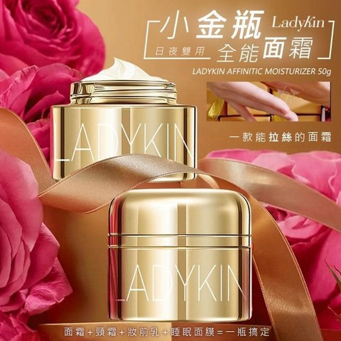 Ladykin Affinitic Moisturizer 50ml.jpeg