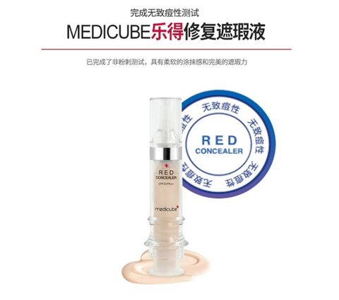 Medicube Red Concealer SPF30  PA++ (5.5ml) F03.jpg