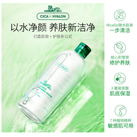 VT Cica Mild Cleansing Water (500ml) F06.png