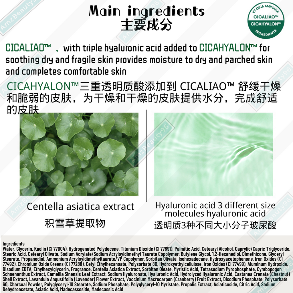 VT Cica Purifying Mask (120ml) 08.png
