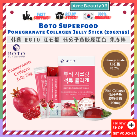 Boto Superfood Pomegranate Collagen Jelly Stick (20gx15s) 01.png