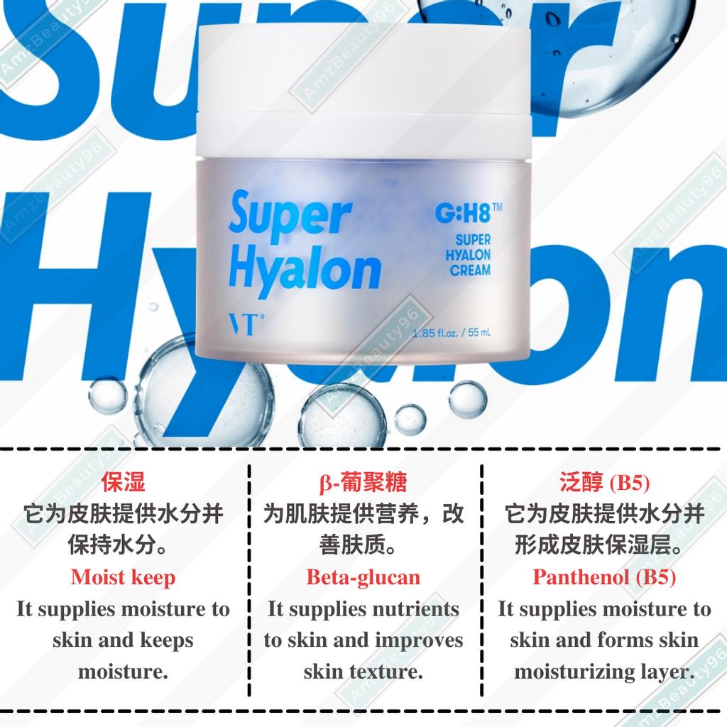 VT Cosmetics Super Hyalon Cream (55ml) 05.png