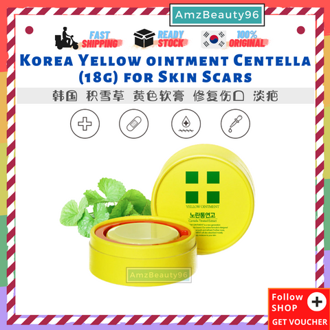 Korea Yellow ointment Centella (18g) for Skin Scars 01.png