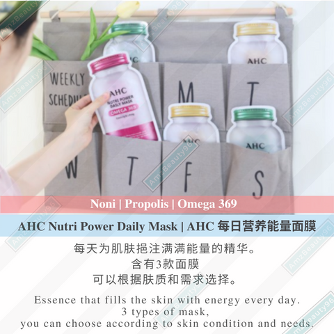 AHC Nutri Power Daily Mask (25ml) 02.png