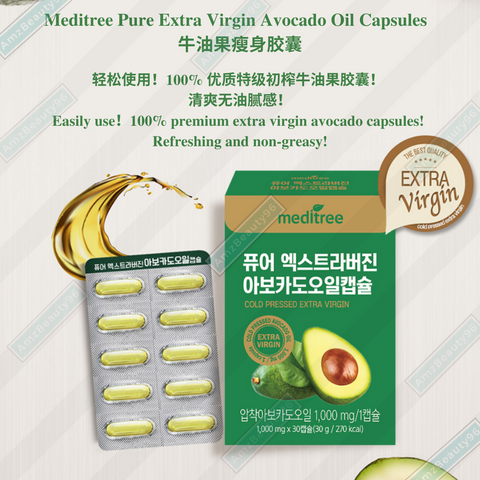 Meditree Pure Extra Virgin Avocado Oil Capsules  (1000mg  x  30 capsules) 02.png