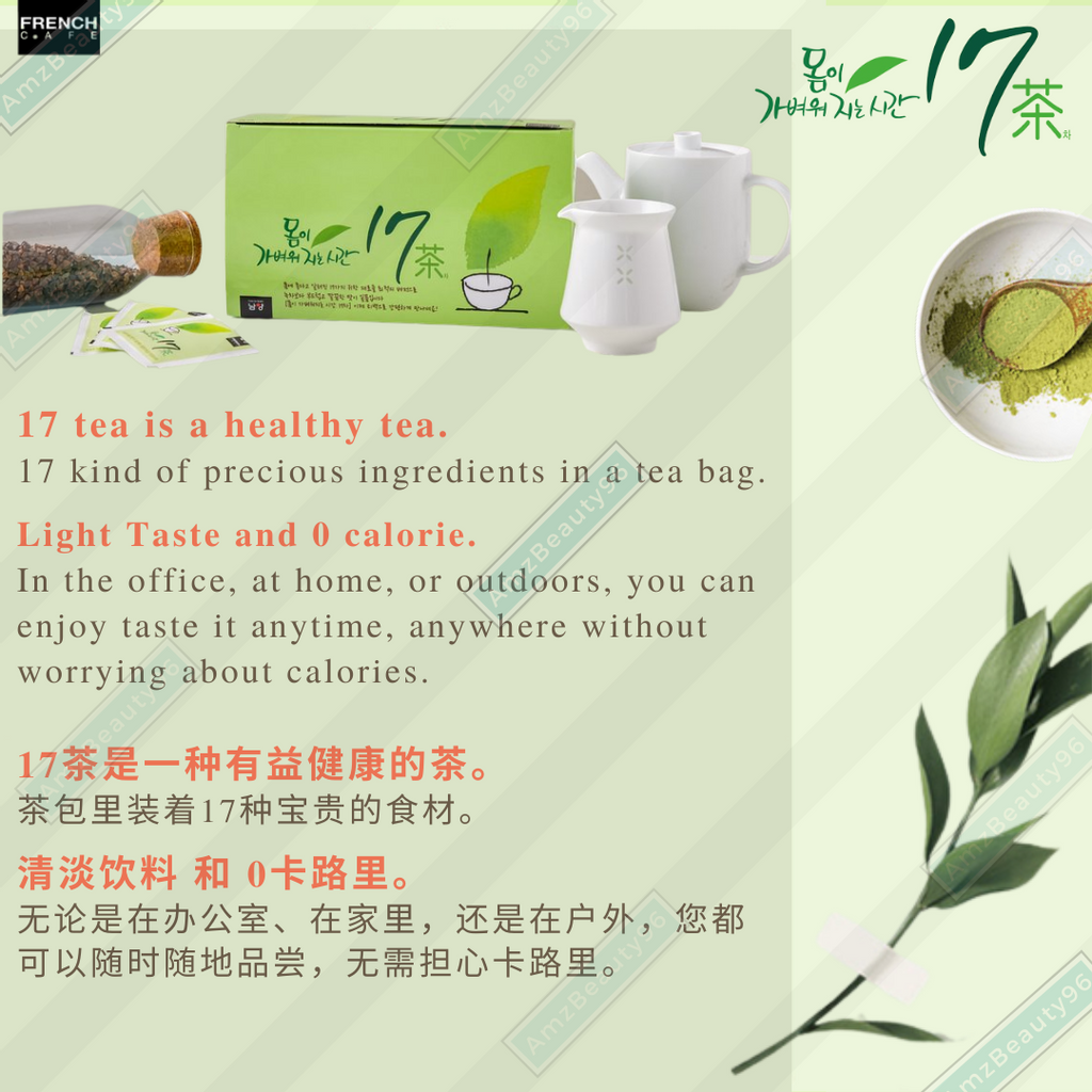 NAMYANGI FRENCH CAFE  Time to Feel Light Body 17 TEA 02.png