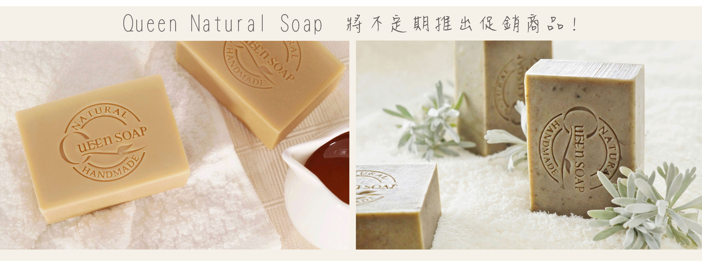 Queen Soap 母乳 材料  獨特 配方.jpg