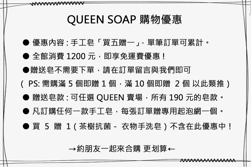 Queen Soap 買五贈一 .jpg