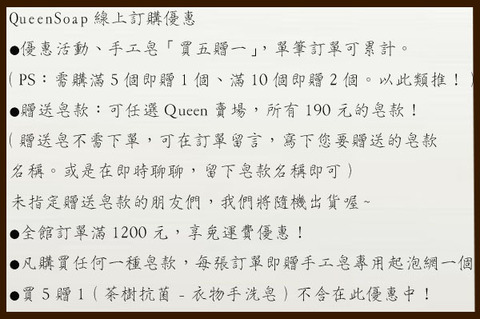 QueenSoap 訂購優惠.jpg