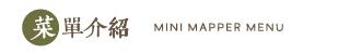 菜單介紹(minimapper)