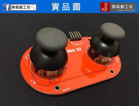 PS2搖桿 X2 雙路 雙搖桿 方便 易用 MeArm適用2.jpg