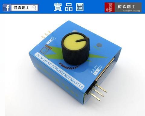 簡易伺服馬達測試器 馬達測試儀 舵機測試-1.jpg