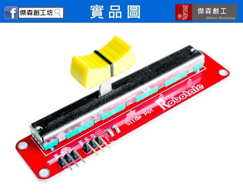 滑動 可調電阻-1.jpg