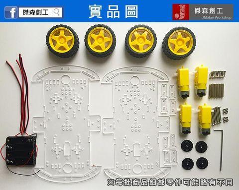 Arduino 四輪小車底盤-2.jpg