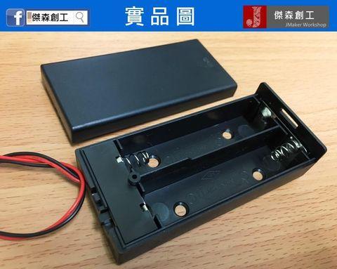 18650 雙節電池盒 帶蓋子-1.jpg