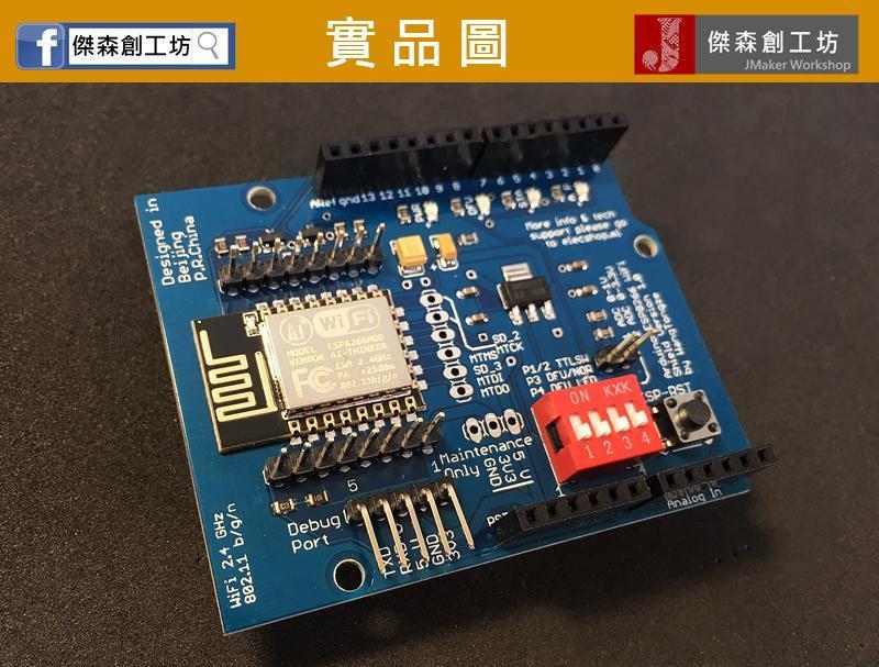 ESP8266 WiFi 擴展板 -1.jpg