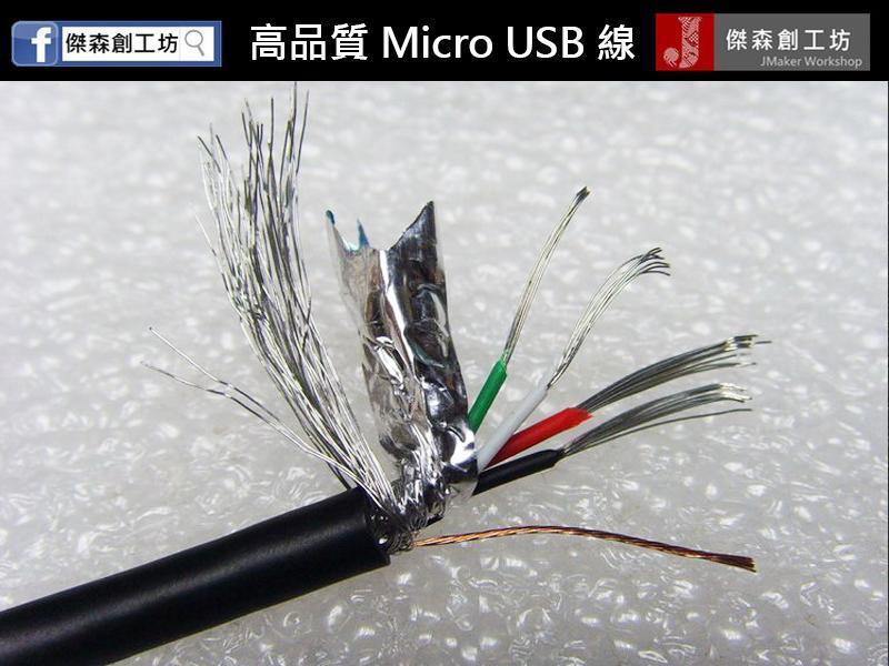 品質Micro USB充電 -3.jpg