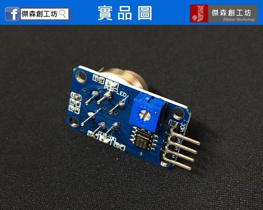 MQ-5 液化氣檢測模組-2.jpg