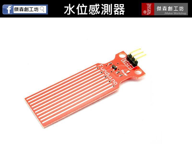 水位感測器.jpg