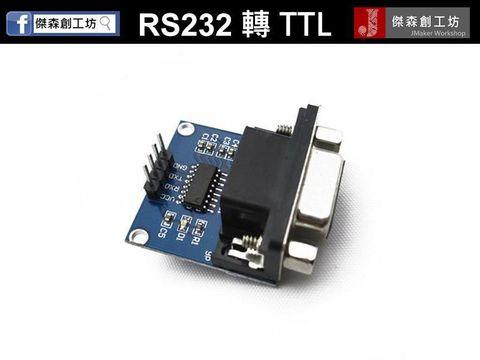 RS232模組.jpg