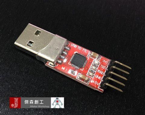 CP2102 USB轉-1.jpg