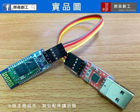 CP2102 USB轉-2.jpg