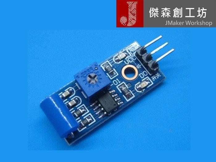 SW-420 常閉型 震動感測器模組 -1.jpg