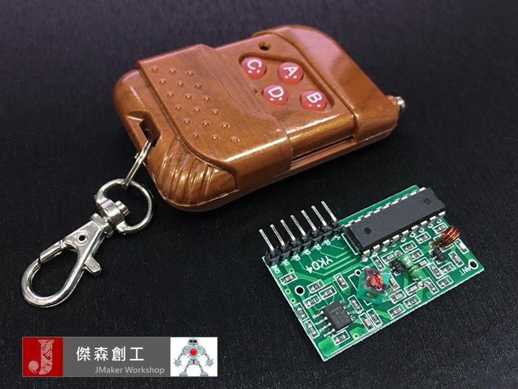 4按鍵 無線遙控器 -1.jpg