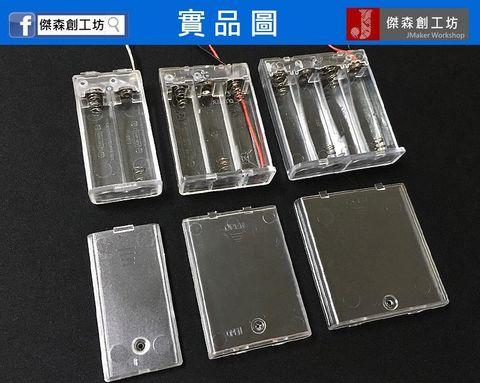 透明電池盒 有蓋子 4節3號電池 內建開關 電線已接好-1.jpg
