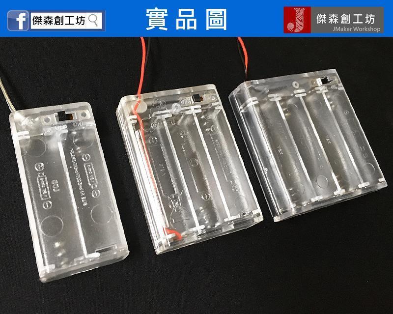 透明電池盒 有蓋子 4節3號電池 內建開關 電線已接好-2.jpg