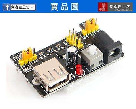 麵包板專用 電源模組 麵包板 5V 3.3V 可選擇 提供更方便的電源供應-2.jpg