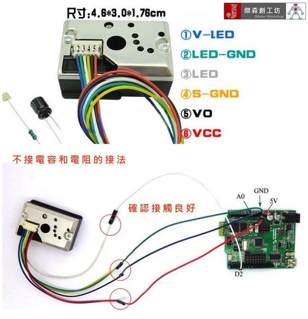 PM2.5感測器 GP2Y1014AU-2.jpg