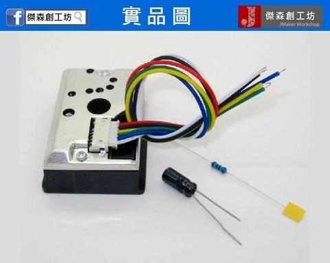 PM2.5感測器 GP2Y1014AU-1.jpg