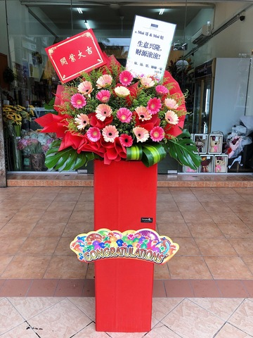 Blissful Opening Flower Stand